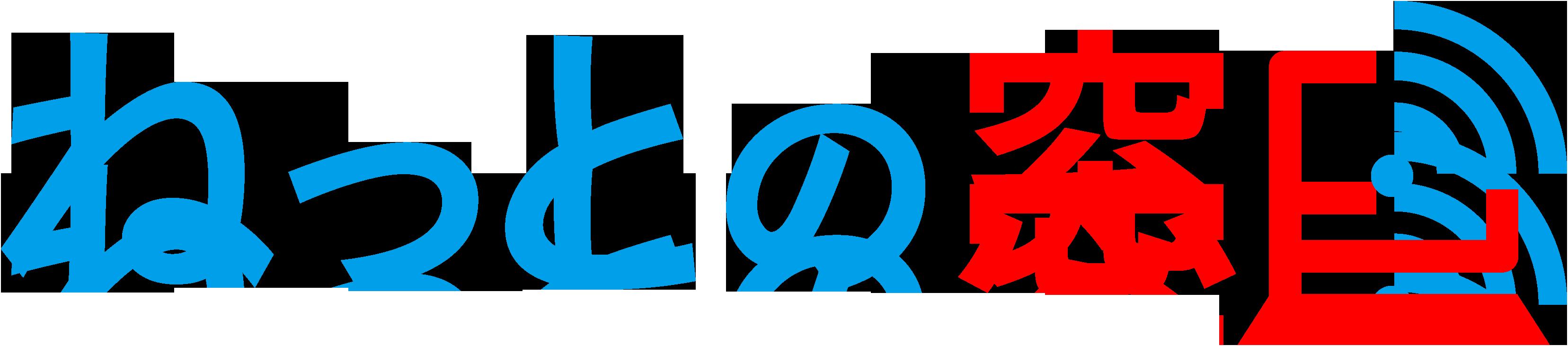 ねっとの窓口のロゴ