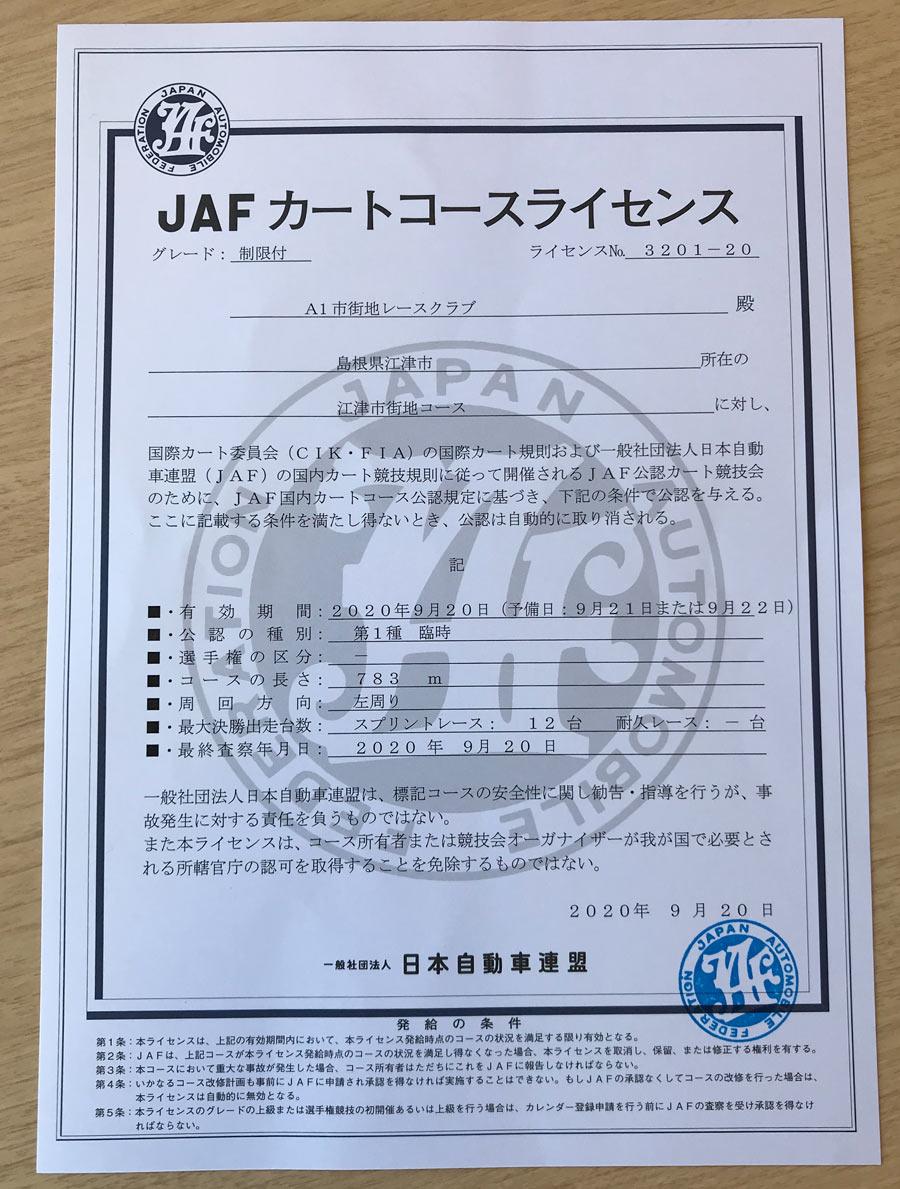 写真:江津市街地サーキットのJAFカートコースライセンス(A1市街地グランプリGOTSU2020)